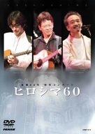 被爆60年 特別コンサート ヒロシマ60 [DVD]