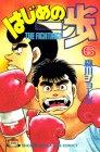 はじめの一歩 第6巻 1990年12月11日発売