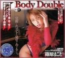 [篠原まこと] Body Double 篠原まこと