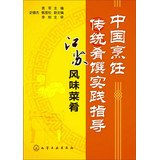 img - for Chinese culinary traditions Yaozhuan practical guidance : Jiangsu cuisine(Chinese Edition) book / textbook / text book
