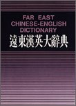 img - for Far East Chinese-English Dictionary (Simplified Character, Traditional Version) book / textbook / text book