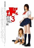 すんドめ3 [DVD]