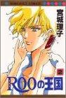 ROOの王国 2 (マーガレットコミックス)