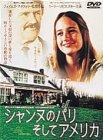 �����̤Υѥꡢ�����ƥ���ꥫ [DVD]