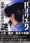 バジリスク甲賀忍法帖―忍術と忍者の謎 (KCDX (1888))