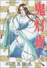 華夜叉 巻之七 鬼灯夜 (ボニータコミックス)