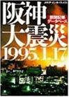 阪神大震災1995.1.17—新聞記事データベース