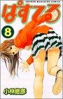 ぱすてる 第8巻