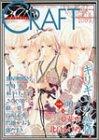 Craft―Original comic anthology (Vol.18)