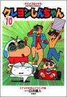 クレヨンしんちゃん(アニメコミックス) 10 (アクションコミックス アニメコミックス)