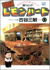 Barレモン・ハート―酒コミック (5) (アクション・コミックス)