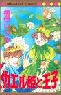 カエル姫と王子 (マーガレットコミックス)