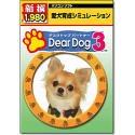新撰1980円 DearDog3