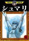 シュマリ(4) (手塚治虫漫画全集 (100))