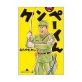 ケンペーくん (幻冬舎アウトロー文庫)