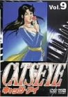 CAT'S EYE Vol.9 [DVD]