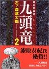 買厄懸場帖九頭竜 (2) (講談社漫画文庫)