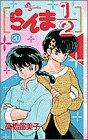 1/2 (20) Ranma (Shonen Sunday Comics) (1992) ISBN: 4091224407 [Japanese Import]