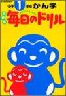 毎日のドリル小学1年のかん字―学研版