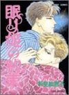 眠り姫の約束 / 甲斐 絵恵子 のシリーズ情報を見る