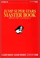 Jump super stars master book―Road to victory!! (Vジャンプブックス―ゲームシリーズ)