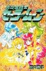 美少女戦士セーラームーン (13) (講談社コミックスなかよし (820巻))