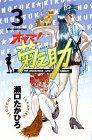 オヤマ菊之助 3 (3) (少年チャンピオン・コミックス)