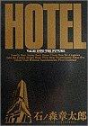 ホテル (Vol.25) (ビッグコミックス)