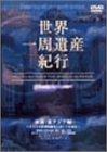 世界一周遺産紀行 Vol.6 東南・東アジア編 [DVD]