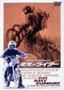 栄光のライダー [DVD]