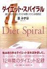 ダイエット・スパイラル—減らない体重との12年間にわたる格闘記