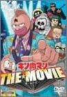 キン肉マン THE MOVIE [DVD]