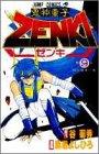 鬼神童子ZENKI (第9巻) (ジャンプ・コミックス)