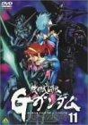 機動武闘伝 Gガンダム 11 [DVD]