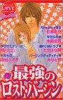 ヴァージンズ最強のロスト・バージン (講談社コミックスフレンド B)