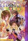 アンリミテッド:サガアンソロジーコミック (2) (ブロスコミックス―アンソロジーコミックスシリーズ)