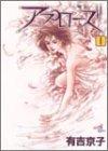 アプローズ―喝采 (1) (Akita comics elegance)