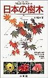 日本の樹木〈下〉 (フィールド・ガイド)