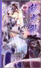 藤恋歌~スウィート・サレンダー~ (リンクスロマンス / 十掛 ありい のシリーズ情報を見る