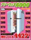 フリーウェア4000 2003 Spring (エンターブレインムック)
