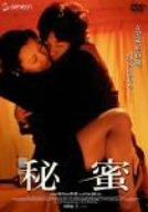 秘蜜 [DVD]