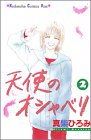 天使のオシャベリ (2) (講談社コミックスキス (383巻))