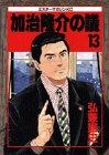 加治隆介の議 (13) (ミスターマガジンKC (138))