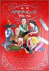ワタナベの素 / 中川 いさみ のシリーズ情報を見る