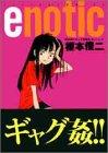 enotic / 榎本 俊二 のシリーズ情報を見る