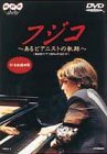 フジコ?あるピアニストの軌跡? [DVD]