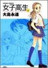 女子高生 6 (アクションコミックス)