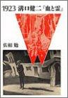 1923溝口健二『血と霊』 (リュミエール叢書)