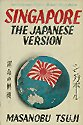 img - for Singapore; The Japanese version book / textbook / text book