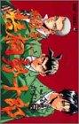 明稜帝梧桐勢十郎 (4) (ジャンプ・コミックス)